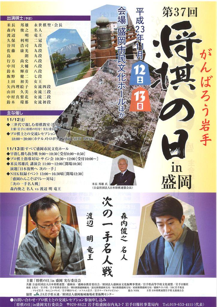Shoginohi01