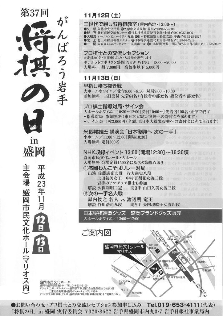Shoginohi02